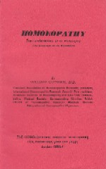 Gutman, W - Homoeopathy: Fundamentals of Philosophy, Essence of Rems